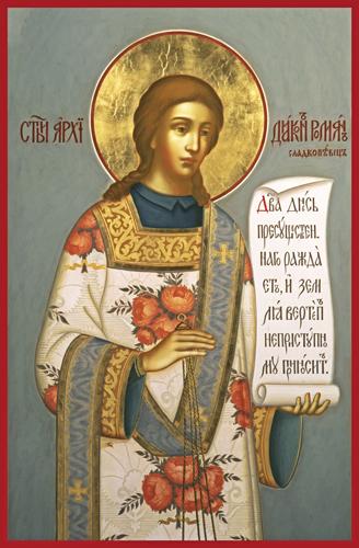 St. Romanos