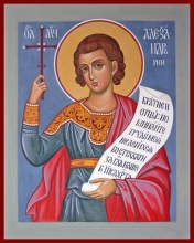 st alexander of rome martyr