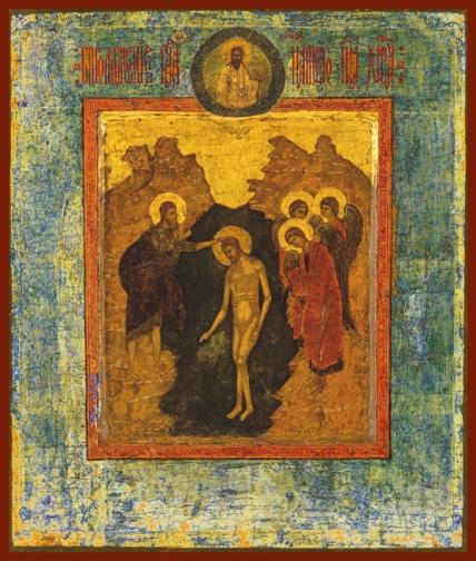 theophany baptism nice copy