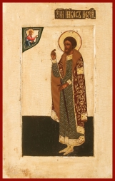 St. James the Persian