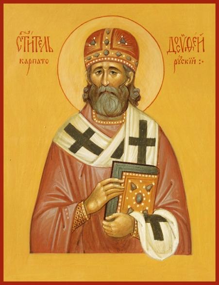 Metropolitan Dositheus (Vasich) of Zagreb